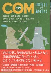Com_001